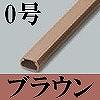 マサル工業:テープ付ニュー・エフモール(0号・ブラウン)10本入