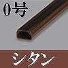 マサル工業:テープ付ニュー・エフモール-木目色タイプ(0号・シタン)10本入