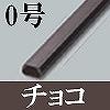 マサル工業:テープ付ニュー・エフモール(0号・チョコ)10本入