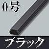 マサル工業:テープ付ニュー・エフモール(0号・ブラック)10本入