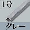 マサル工業:テープ付ニュー・エフモール(1号・グレー)10本入