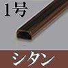 マサル工業:テープ付ニュー・エフモール-木目色タイプ(1号・シタン)10本入
