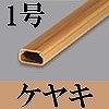 マサル工業:テープ付ニュー・エフモール-木目色タイプ(1号・ケヤキ)10本入