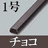 マサル工業:テープ付ニュー・エフモール(1号・チョコ)10本入