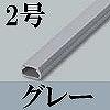 マサル工業:テープ付ニュー・エフモール(2号・グレー)10本入