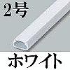 マサル工業:テープ付ニュー・エフモール(2号・ホワイト)10本入