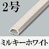 マサル工業:テープ付ニュー・エフモール(2号・ミルキーホワイト)10本入