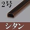 マサル工業:テープ付ニュー・エフモール-木目色タイプ(2号・シタン)10本入