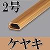 マサル工業:テープ付ニュー・エフモール-木目色タイプ(2号・ケヤキ)10本入