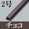 マサル工業:テープ付ニュー・エフモール(2号・チョコ)10本入