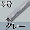 マサル工業:テープ付ニュー・エフモール(3号・グレー)10本入