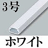 マサル工業:テープ付ニュー・エフモール(3号・ホワイト)10本入