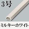 マサル工業:テープ付ニュー・エフモール(3号・ミルキーホワイト)10本入