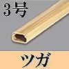マサル工業:テープ付ニュー・エフモール-木目色タイプ(3号・ツガ)10本入