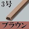 マサル工業:テープ付ニュー・エフモール(3号・ブラウン)10本入