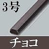 マサル工業:テープ付ニュー・エフモール(3号・チョコ)10本入