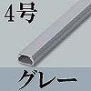 マサル工業:テープ付ニュー・エフモール(4号・グレー)5本入