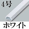 マサル工業:テープ付ニュー・エフモール(4号・ホワイト)5本入