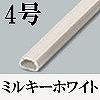 マサル工業:テープ付ニュー・エフモール(4号・ミルキーホワイト)5本入