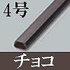 マサル工業:テープ付ニュー・エフモール(4号・チョコ)5本入