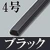 マサル工業:テープ付ニュー・エフモール(4号・ブラック)5本入