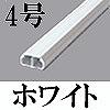 マサル工業:テープ付ニュー・エフモール-セパレートタイプ(4号・ホワイト)5本入