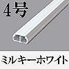 マサル工業:テープ付ニュー・エフモール-セパレートタイプ(4号・ミルキーホワイト)5本入