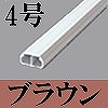 マサル工業:テープ付ニュー・エフモール-セパレートタイプ(4号・ブラウン)5本入