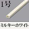 マサル工業:テープ付スリットモール(1号・ミルキーホワイト)