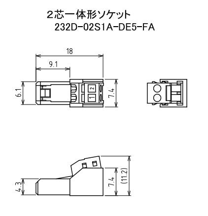 かがつう クイックコネクタ 232D-02S1A-DE5-FA 2芯(一体型) 50個入り