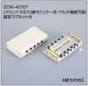 三和電気工業 クリップターミナル式 電話用モジュラーローゼット(4芯10連) 2CM-4010T