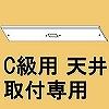 リニューアルプレート ルクセントLEDs(C級)用天井取付専用