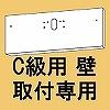 リニューアルプレート ルクセントLEDs(C級)用壁取付専用