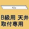 リニューアルプレート ルクセントLEDs(B級)用天井取付専用