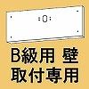 リニューアルプレート ルクセントLEDs(B級)用壁取付専用