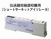 CHP-SCI:R型・GR型システム 中継器 ショートサーキットアイソレータ(伝送線短絡部切り離し用)