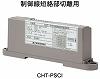 CHT-PSCI:R型・GR型システム 中継器 制御線短絡部切り離し用
