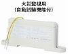 CHW-K4YA:R型・GR型システム 中継器 火災監視用 自動試験機能付