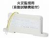 CHW-K4YP:R型・GR型システム 中継器 火災監視用 自動試験機能付