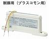 CHW-R4P:R型・GR型システム 中継器 制御用(プラスコモン用)