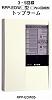 RPP-EDW03BFE:P型2級受信機 3回線 自動断線検出機能付 金属筐体仕様