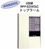 RPP-EDW05C:P型2級受信機 非常放送対応 蓄積式 5回線トップラーム