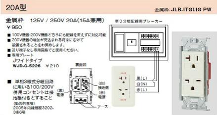 配線器具 | 100/200V併用接地コンセント 単相3線分岐配線用 20A型