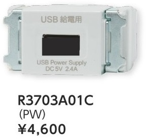 R3703A01C:埋込USB給電用コンセント ピュアホワイト色 1ポート