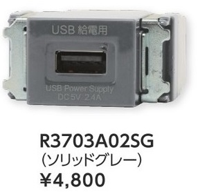 R3703A02SG:埋込USB給電用コンセント ソリッドグレー色 1ポート