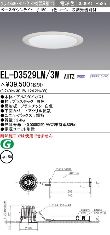 LEDダウンライトΦ150 電球色(3000K)  拡散 EL-D3529LM/3W AHTZ