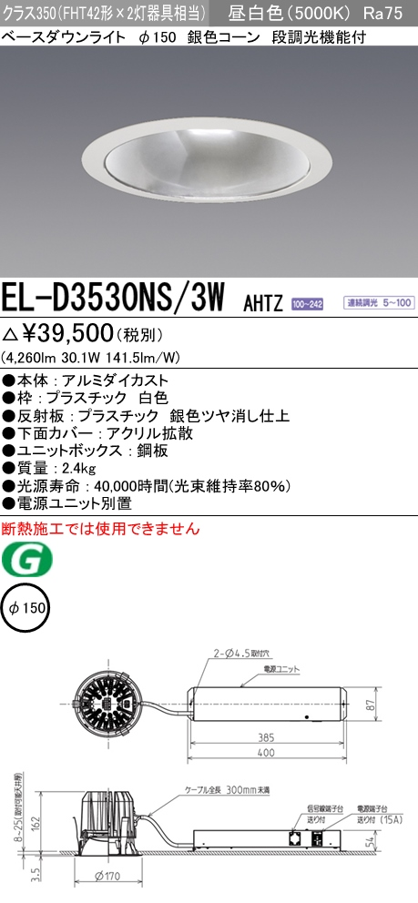 LEDダウンライトΦ150 昼白色(5000K)  拡散 EL-D3530NS/3W AHTZ