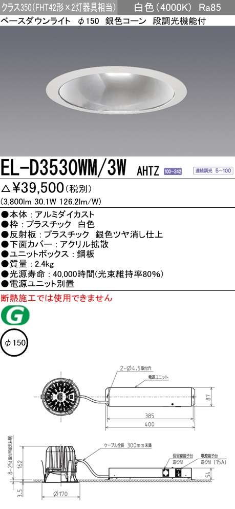 LEDダウンライトΦ150 白色(4000K)  拡散 EL-D3530WM/3W AHTZ