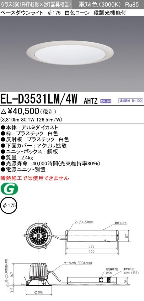 LEDダウンライトΦ175 電球色(3000K)  拡散 EL-D3531LM/4W AHTZ