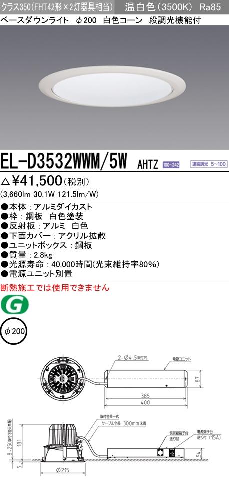 LEDダウンライトΦ200 温白色(3500K)  拡散 EL-D3532WWM/5W AHTZ